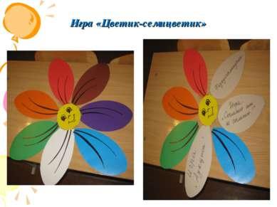 Игра «Цветик-семицветик»