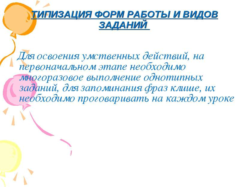 ТИПИЗАЦИЯ ФОРМ РАБОТЫ И ВИДОВ ЗАДАНИЙ Для освоения умственных действий, на пе...