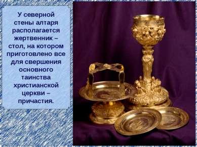 У северной стены алтаря располагается жертвенник – стол, на котором приготовл...