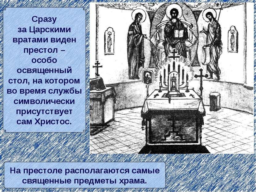 Сразу за Царскими вратами виден престол – особо освященный стол, на котором в...