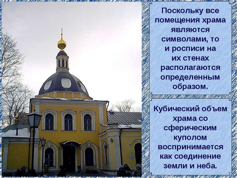 Поскольку все помещения храма являются символами, то и росписи на их стенах р...