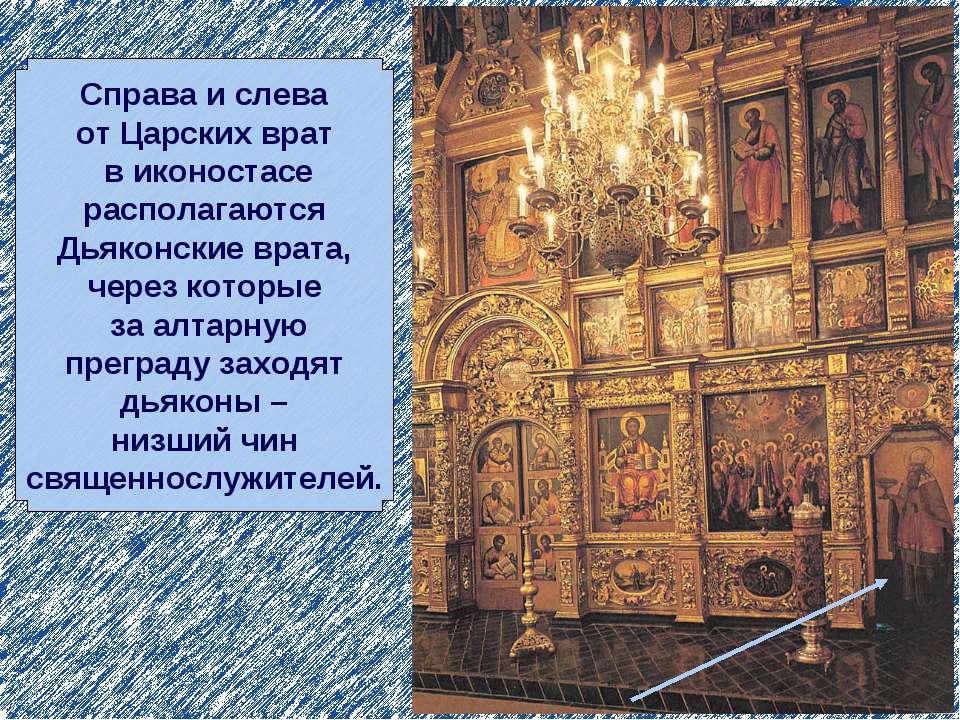 Справа и слева от Царских врат в иконостасе располагаются Дьяконские врата, ч...
