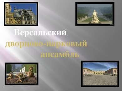Версальский дворцово-парковый ансамбль