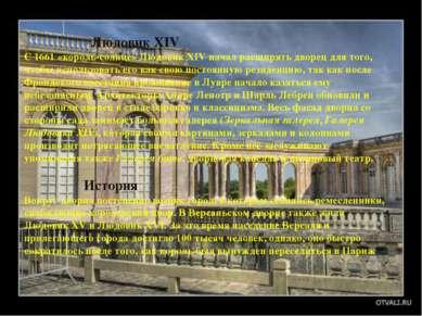Людовик XIV С 1661 «король-солнце» Людовик XIV начал расширять дворец для тог...