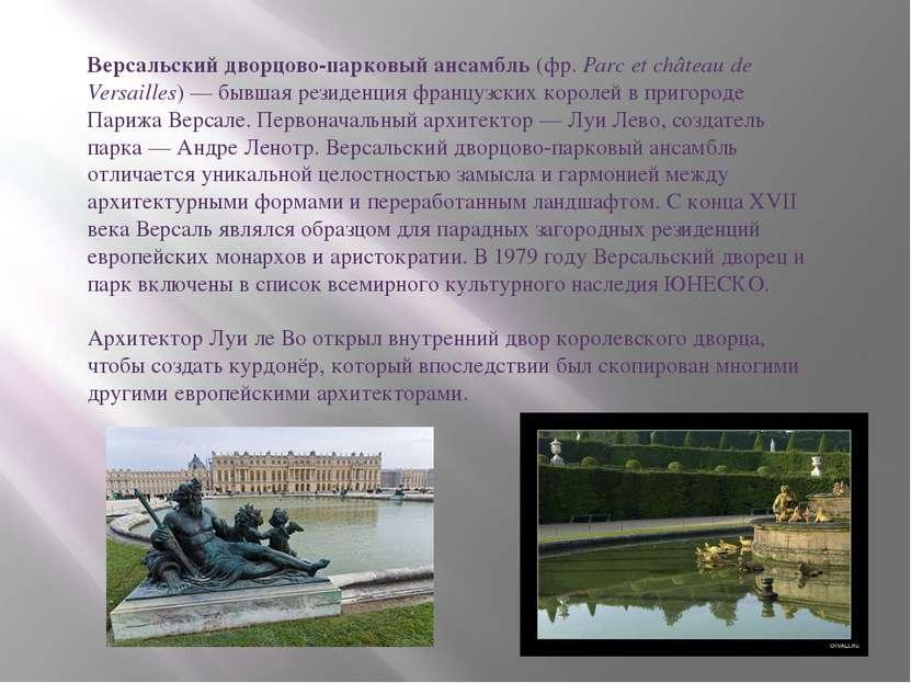Версальский дворцово-парковый ансамбль (фр.Parc et château de Versailles)— ...