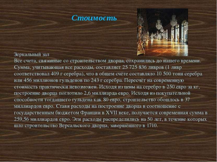 Стоимость Зеркальный зал Все счета, связанные со строительством дворца, сохра...