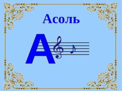 Асоль ♪