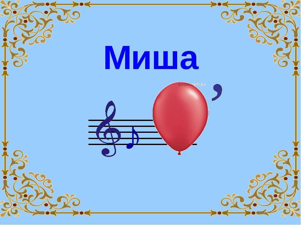 Миша ♪