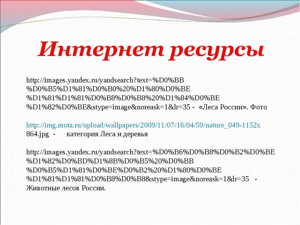 http://images.yandex.ru/yandsearch?text=%D0%BB%D0%B5%D1%81%D0%B0%20%D1%80%D0%...