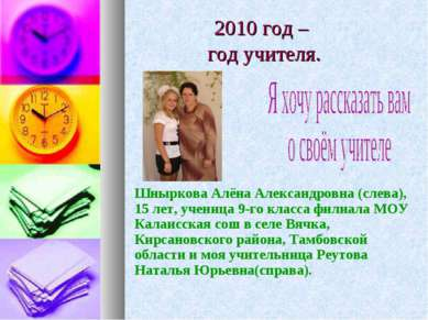 2010 год – год учителя. Шныркова Алёна Александровна (слева), 15 лет, ученица...