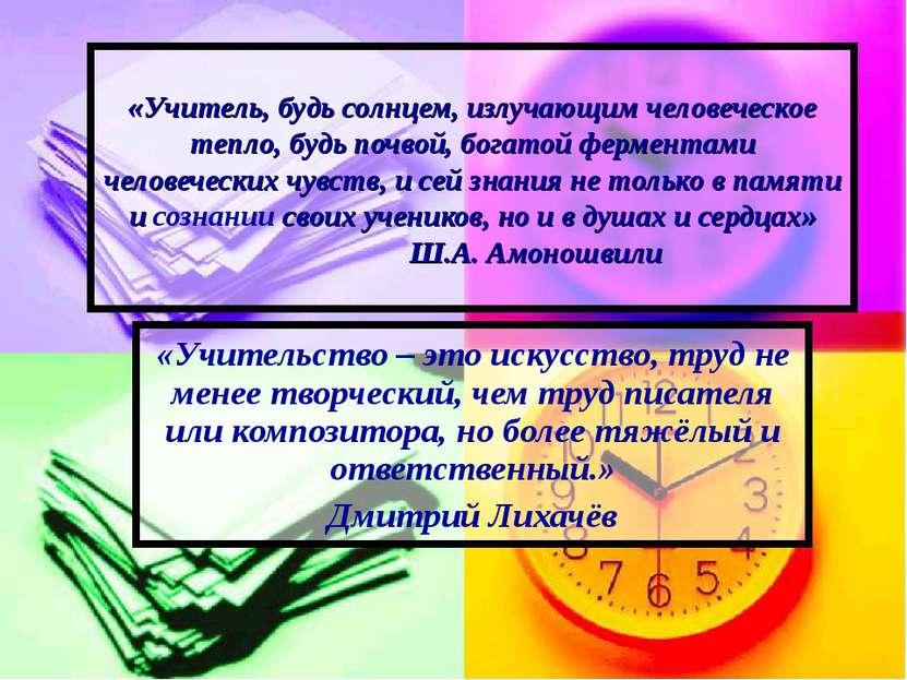 «Учитель, будь солнцем, излучающим человеческое тепло, будь почвой, богатой ф...