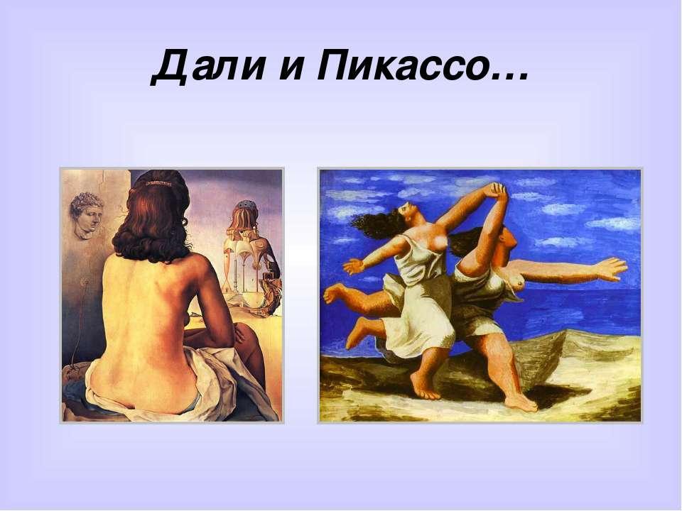 Дали и Пикассо…