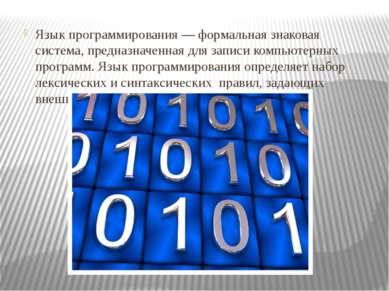 Язык программирования — формальная знаковая система, предназначенная для запи...
