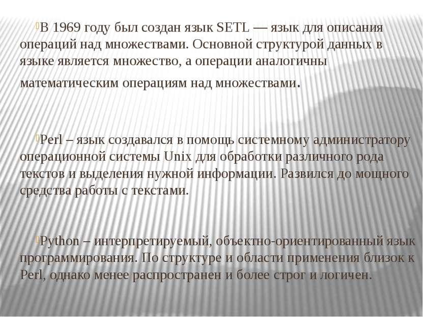 В 1969 году был создан язык SETL — язык для описания операций над множествами...
