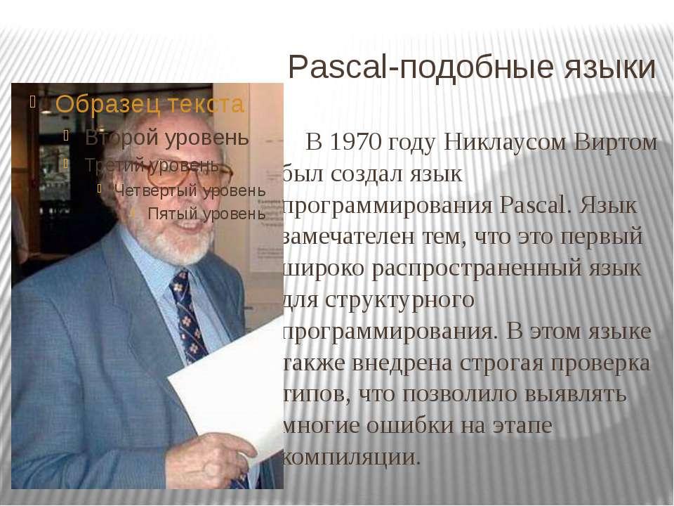 Pascal-подобные языки В 1970 году Никлаусом Виртом был создал язык программир...