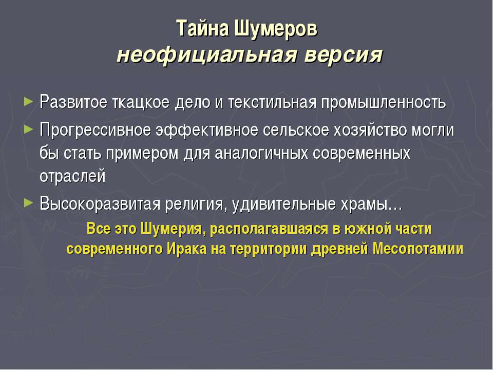 Тайна Шумеров неофициальная версия Развитое ткацкое дело и текстильная промыш...