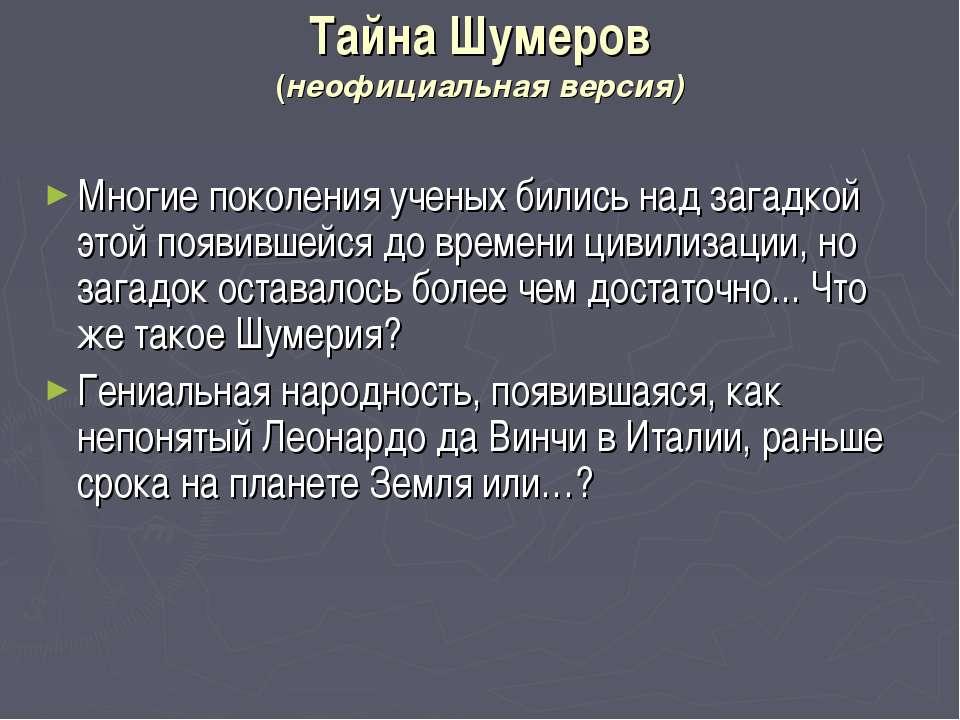Тайна Шумеров (неофициальная версия) Многие поколения ученых бились над загад...