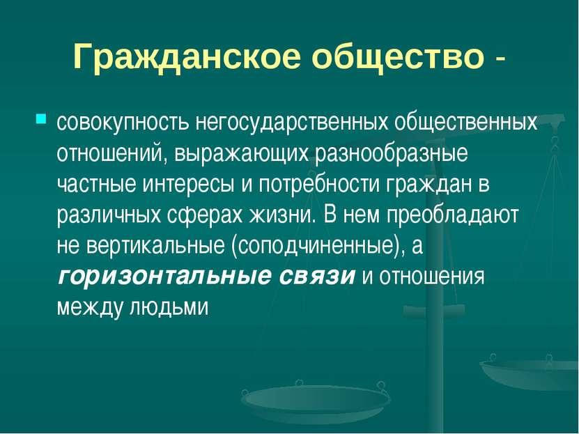 Гражданское общество - совокупность негосударственных общественных отношений,...