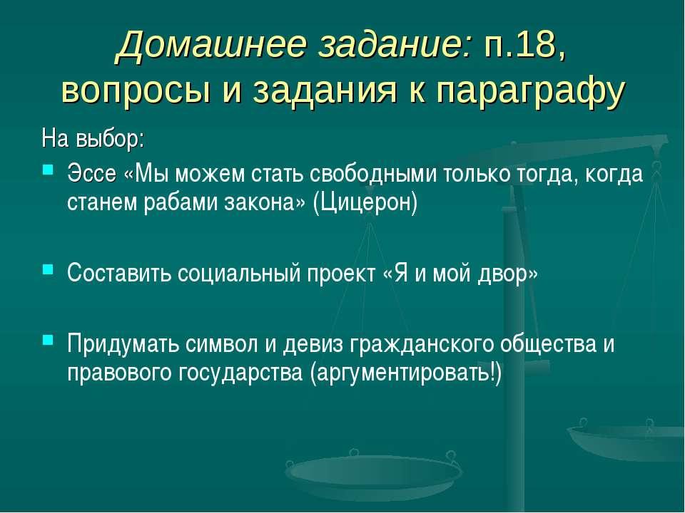 Домашнее задание: п.18, вопросы и задания к параграфу На выбор: Эссе «Мы може...