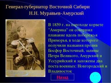 Генерал-губернатор Восточной Сибири Н.Н. Муравьев-Амурский В 1859 г. на парох...