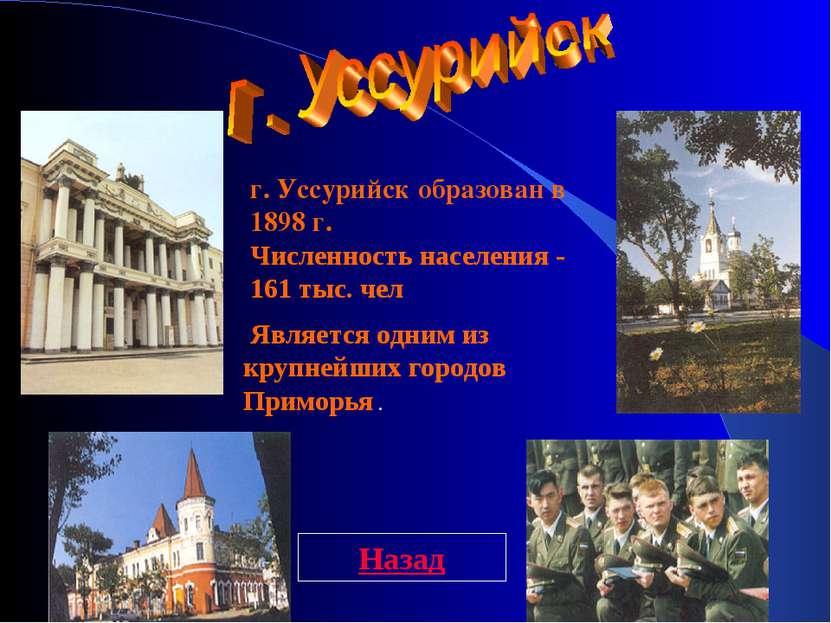 г. Уссурийск образован в 1898 г. Численность населения - 161 тыс. чел Являетс...