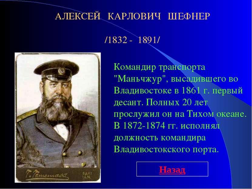"""Командир транспорта """"Маньчжур"""", высадившего во Владивостоке в 1861 г. первый ..."""