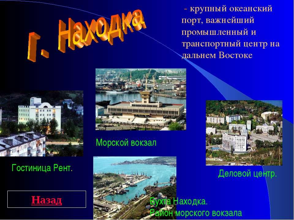 Деловой центр. Морской вокзал - крупный океанский порт, важнейший промышленны...