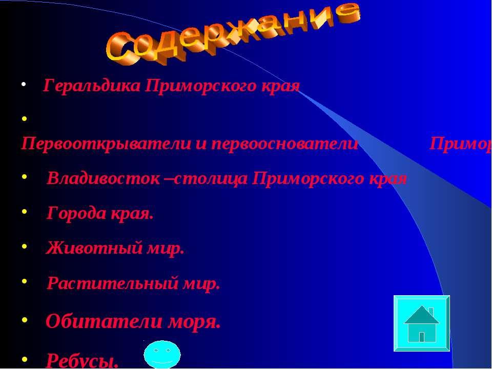 Геральдика Приморского края Первооткрыватели и первооснователи Приморского кр...