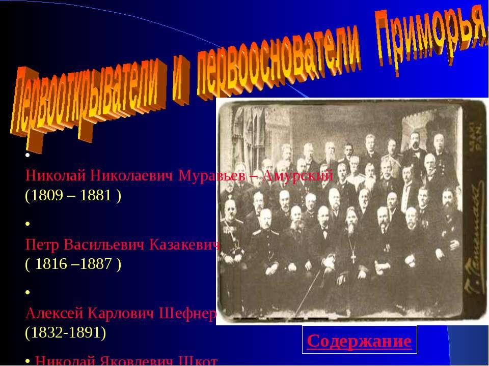 Николай Николаевич Муравьев – Амурский (1809 – 1881 ) Петр Васильевич Казакев...