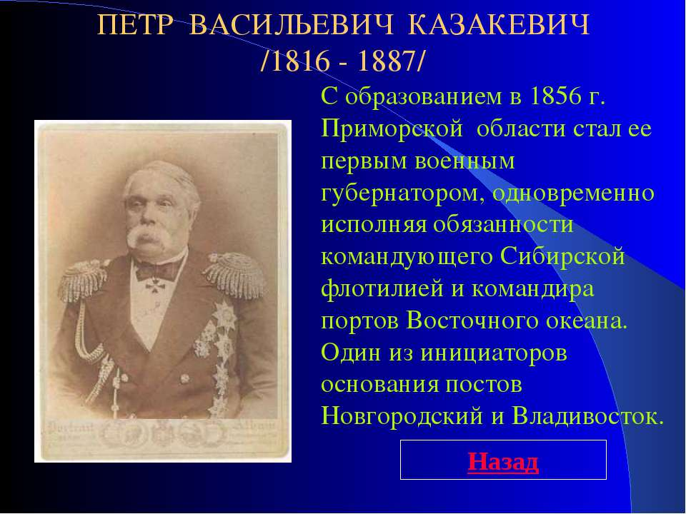 С образованием в 1856 г. Приморской области стал ее первым военным губернато...