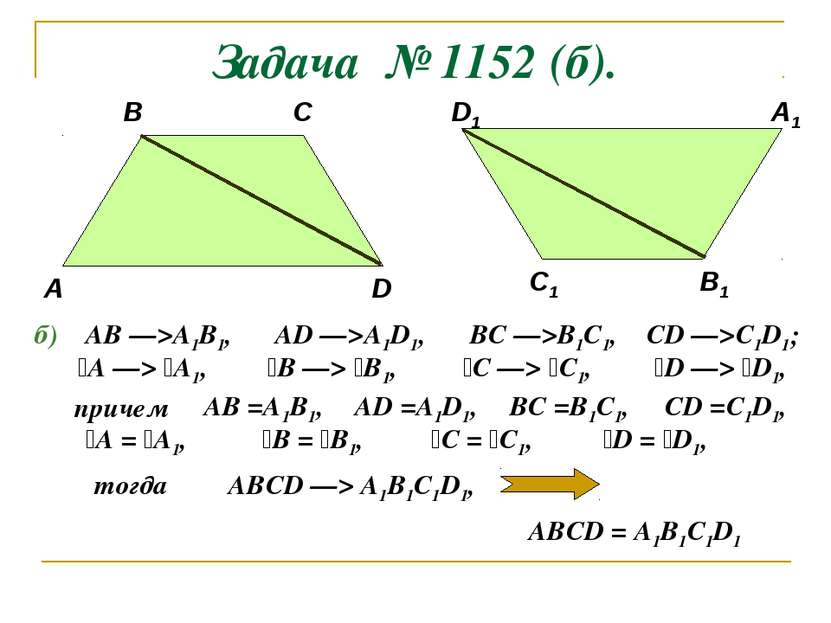 Задача № 1152 (б). А В С1 D В1 С D1 А1 б) AB —>A1B1, AD —>A1D1, BC —>B1C1, CD...