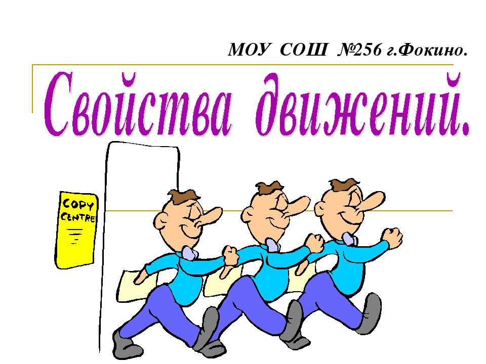 МОУ СОШ №256 г.Фокино.