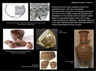 Орнаментальные «тексты» Искусство неолита дало огромное количество орнаментал...