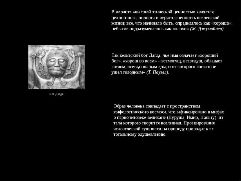 В неолите «высшей этической ценностью является целостность, полнота и нерасчл...