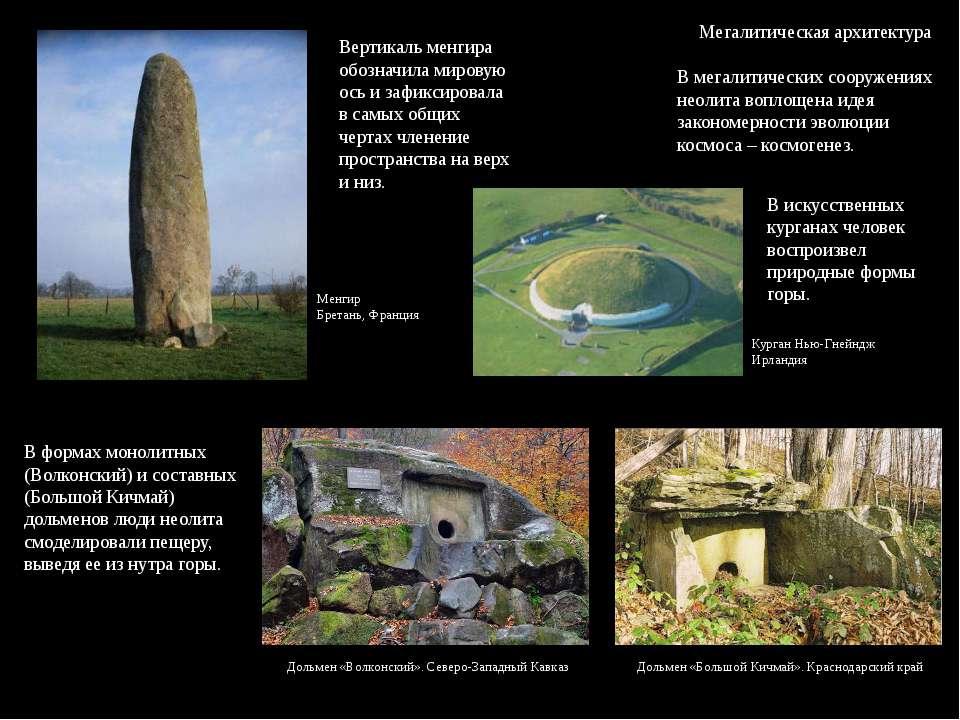 Мегалитическая архитектура В мегалитических сооружениях неолита воплощена иде...