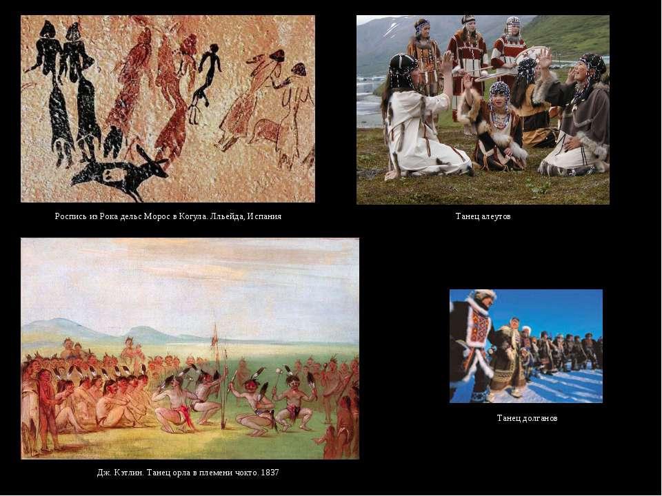 Дж. Кэтлин. Танец орла в племени чокто. 1837 Роспись из Рока дельс Морос в Ко...