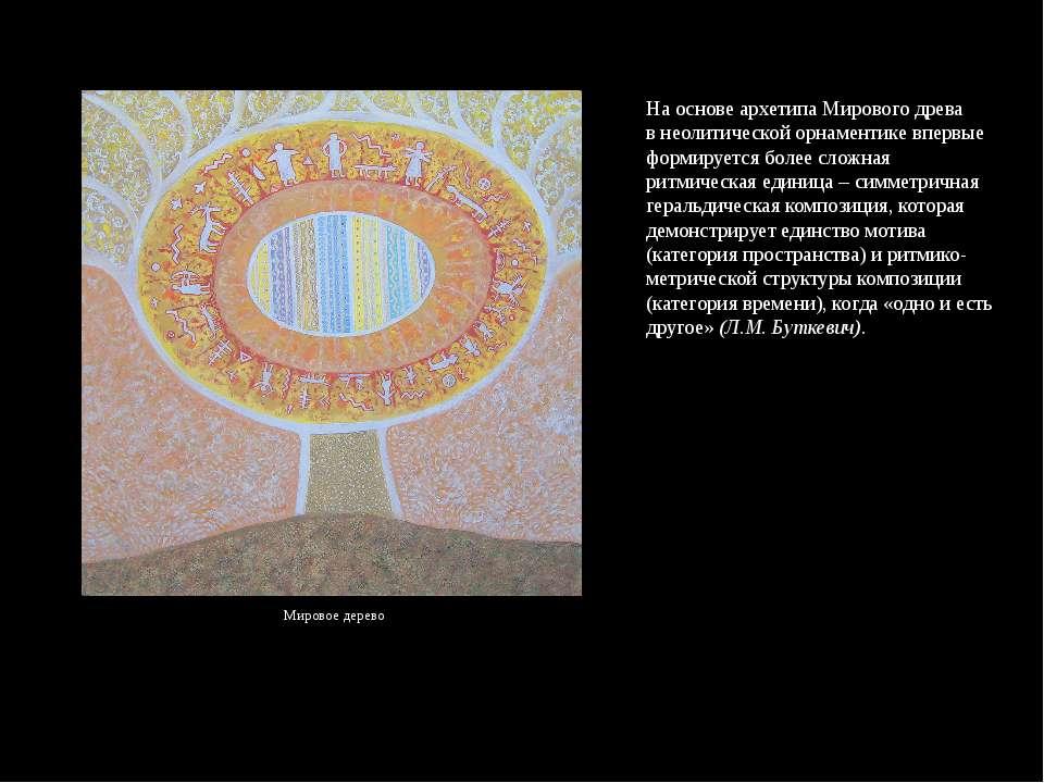 На основе архетипа Мирового древа в неолитической орнаментике впервые формиру...