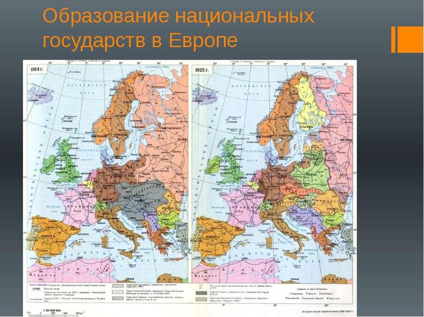 Образование национальных государств в Европе Сравнить карты Европы до и после...