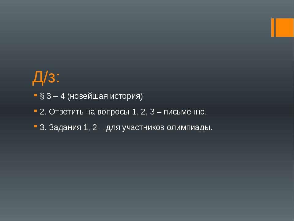 Д/з: § 3 – 4 (новейшая история) 2. Ответить на вопросы 1, 2, 3 – письменно. 3...