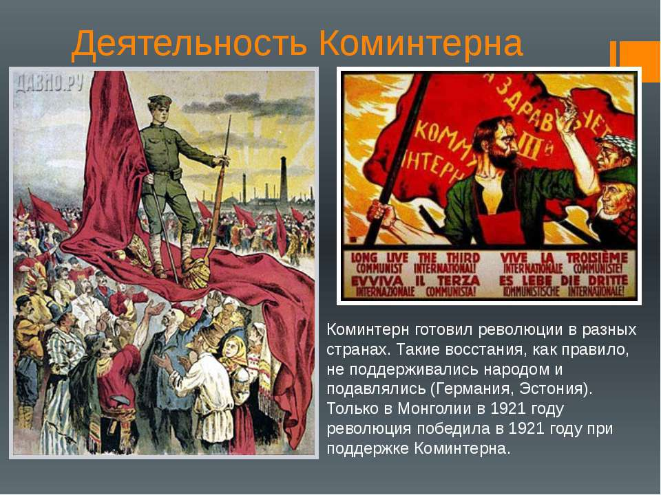 Деятельность Коминтерна Коминтерн готовил революции в разных странах. Такие в...