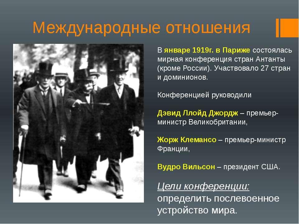 Международные отношения В январе 1919г. в Париже состоялась мирная конференци...