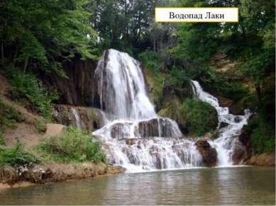 Водопад Лаки