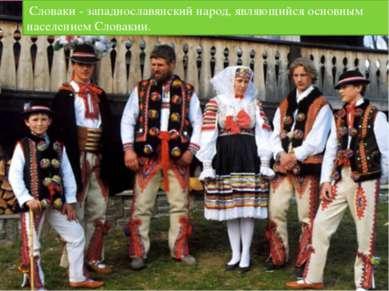 Словаки - западнославянский народ, являющийся основным населением Словакии.