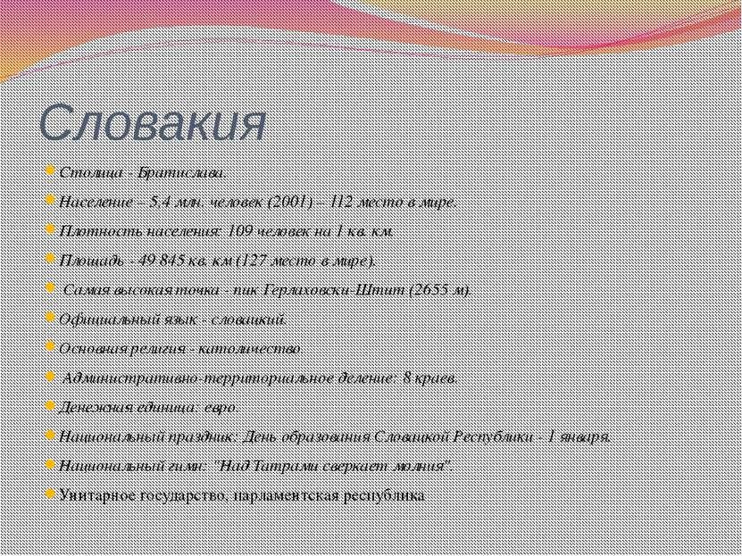 Словакия Столица - Братислава. Население – 5,4 млн. человек (2001) – 112 мест...