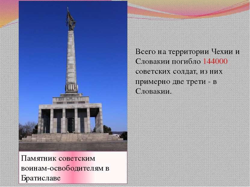 Памятник советским воинам-освободителям в Братиславе Всего на территории Чехи...