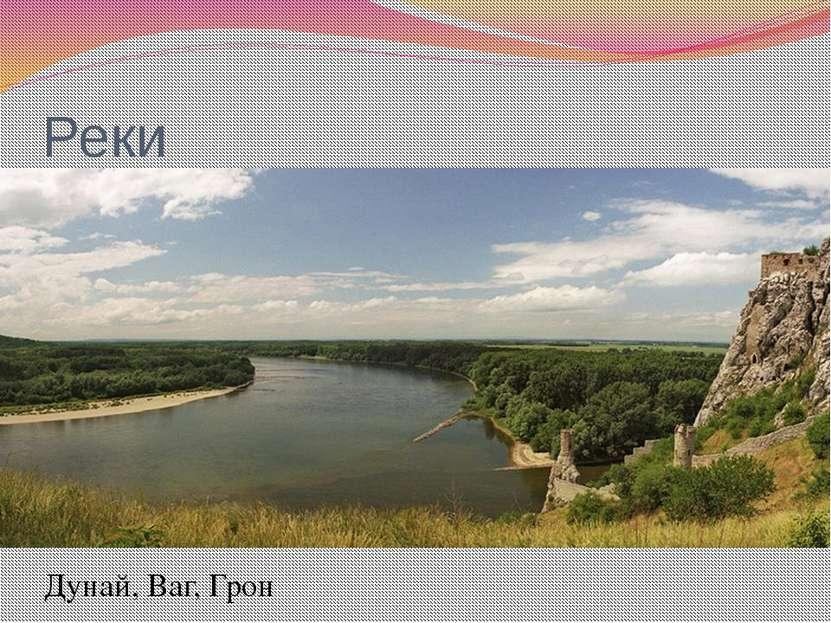 Реки Дунай, Ваг, Грон