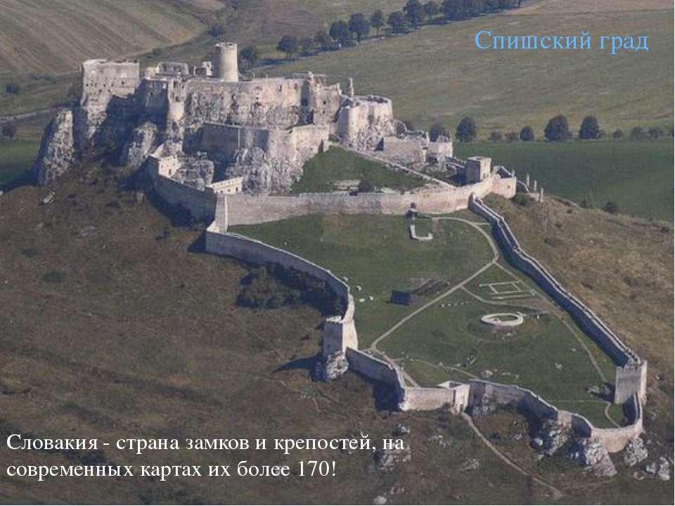 Спишский град Словакия - страна замков и крепостей, на современных картах их ...