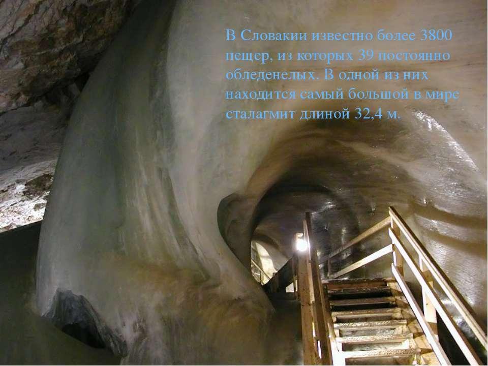 В Словакии известно более 3800 пещер, из которых 39 постоянно обледенелых. В ...