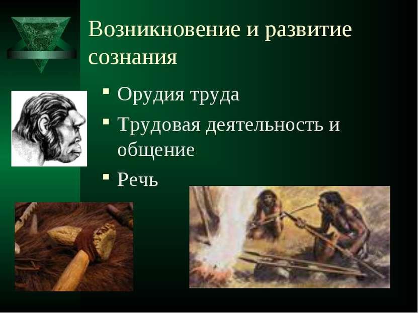 Возникновение и развитие сознания Орудия труда Трудовая деятельность и общени...