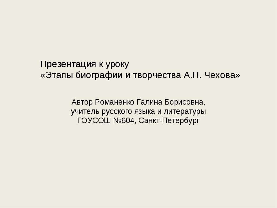 Автор Романенко Галина Борисовна, учитель русского языка и литературы ГОУСОШ ...
